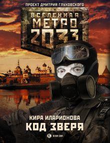 Иларионова К. - Метро 2033: Код зверя обложка книги