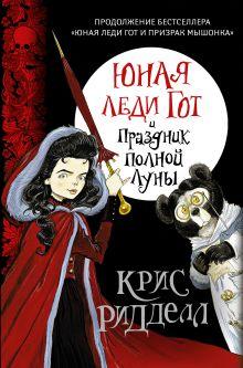 Ридделл Крис - Юная леди Гот и Праздник Полной Луны обложка книги