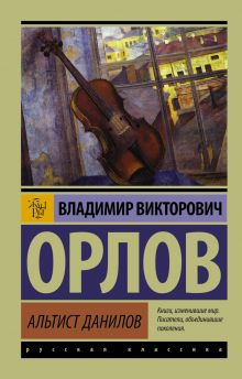 Орлов В.В. - Альтист Данилов обложка книги