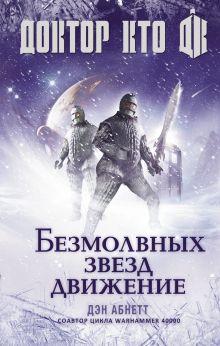 Доктор Кто. Безмолвных звезд движение обложка книги