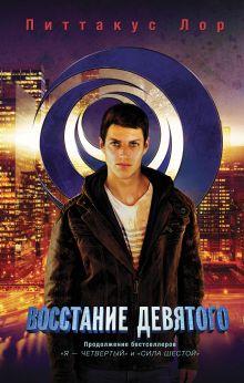 Питтакус Лор - Восстание Девятого обложка книги