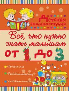 Никитенко И.Ю., Попова И.М. - Всё, что нужно знать малышам от 1 до 3 лет. Детская энциклопедия обложка книги