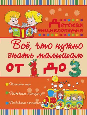 Всё, что нужно знать малышам от 1 до 3 лет. Детская энциклопедия Никитенко И.Ю., Попова И.М.