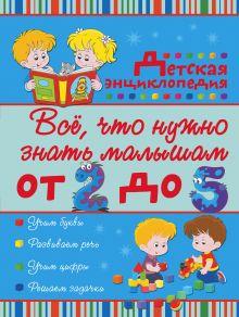 Никитенко И.Ю., Попова И.М. - Всё, что нужно знать малышам от 2 до 5 лет. Детская энциклопедия обложка книги