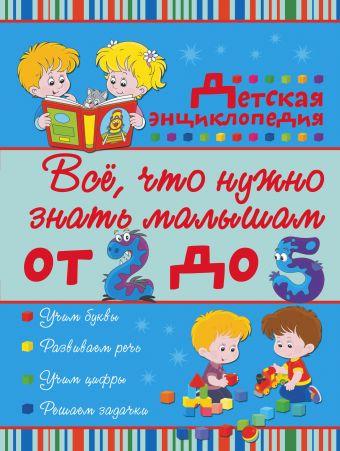 Всё, что нужно знать малышам от 2 до 5 лет. Детская энциклопедия Никитенко И.Ю., Попова И.М.