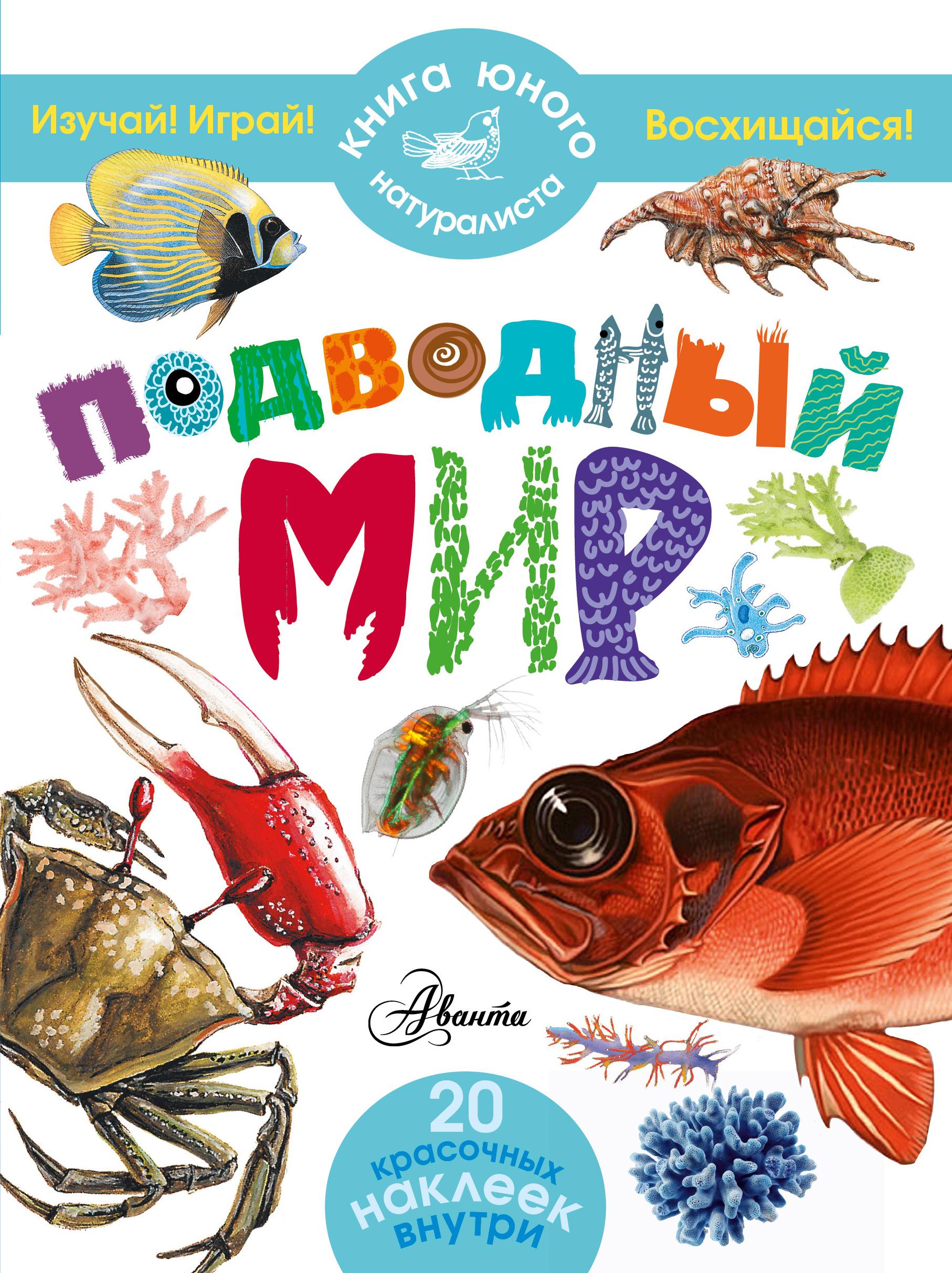 Волцит П.М. Подводный мир