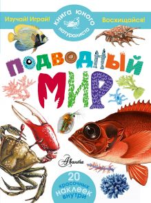 Волцит П.М. - Подводный мир обложка книги