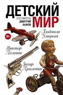 Детский мир обложка книги