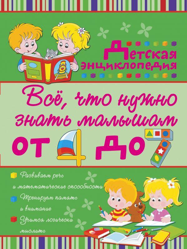 Всё, что нужно знать малышам от 4 до 7 лет. Детская энциклопедия Никитенко И.Ю., Попова И.М.