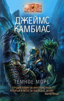 Камбиас Д. - Темное Море обложка книги