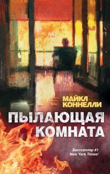Коннелли М. - Пылающая комната обложка книги