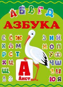 . - Азбука обложка книги