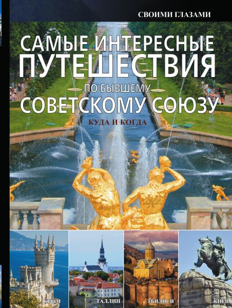 Самые интересные путешествия по бывшему Советскому Союзу