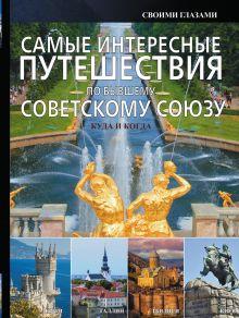 Самые интересные путешествия по бывшему Советскому Союзу обложка книги