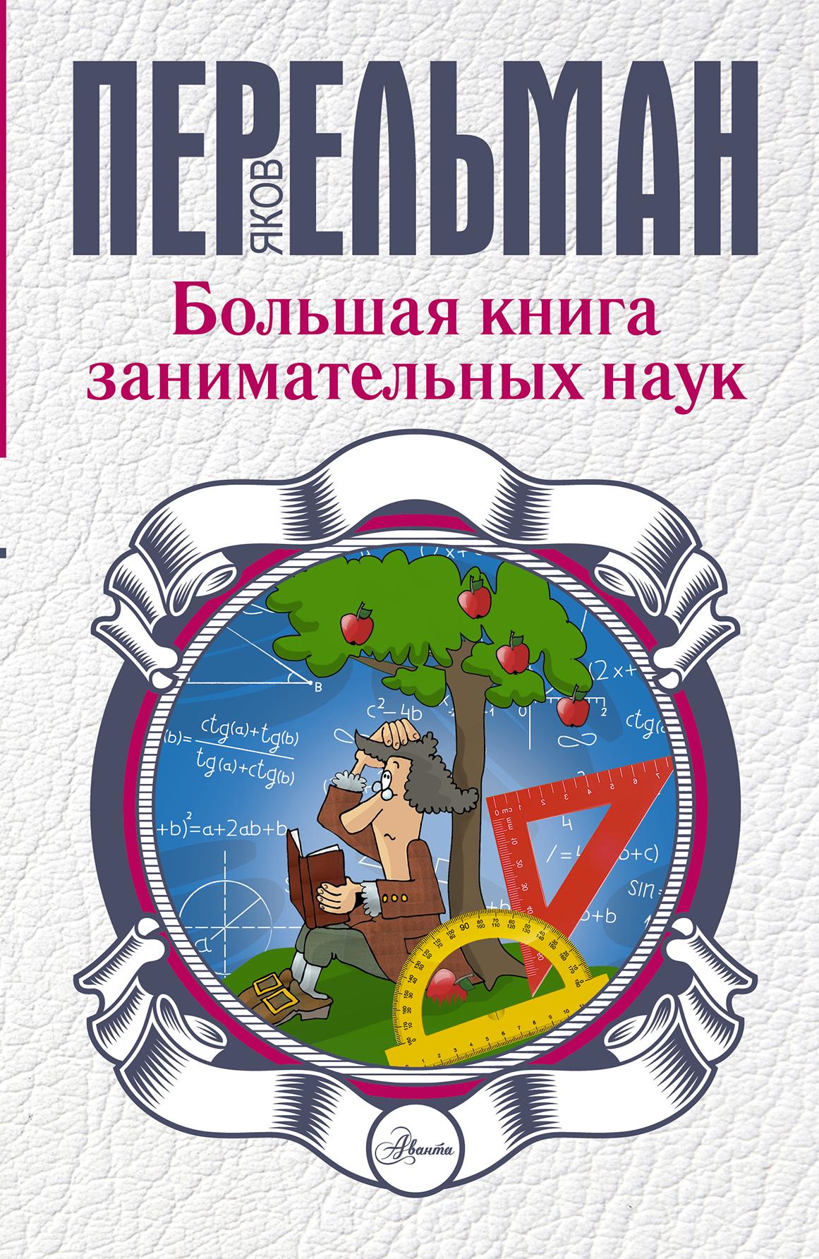 Большая книга занимательных наук ( Перельман Я.И.  )