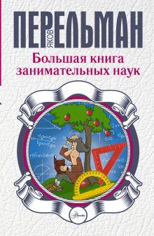 Перельман Я.И. - Большая книга занимательных наук обложка книги