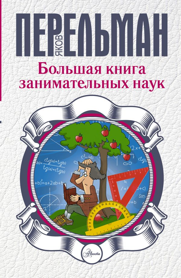 Большая книга занимательных наук Перельман Я.И.