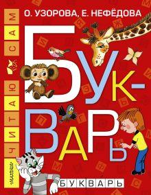 Узорова О.В. - Букварь обложка книги