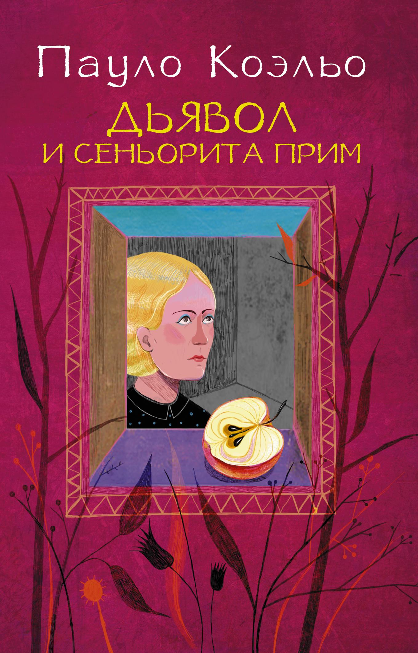 Дьявол и сеньорита Прим ( Коэльо П.  )