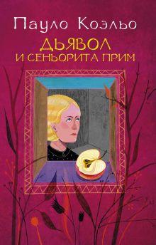 Коэльо П. - Дьявол и сеньорита Прим обложка книги