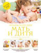 Мать и дитя: от беременности до 3 лет
