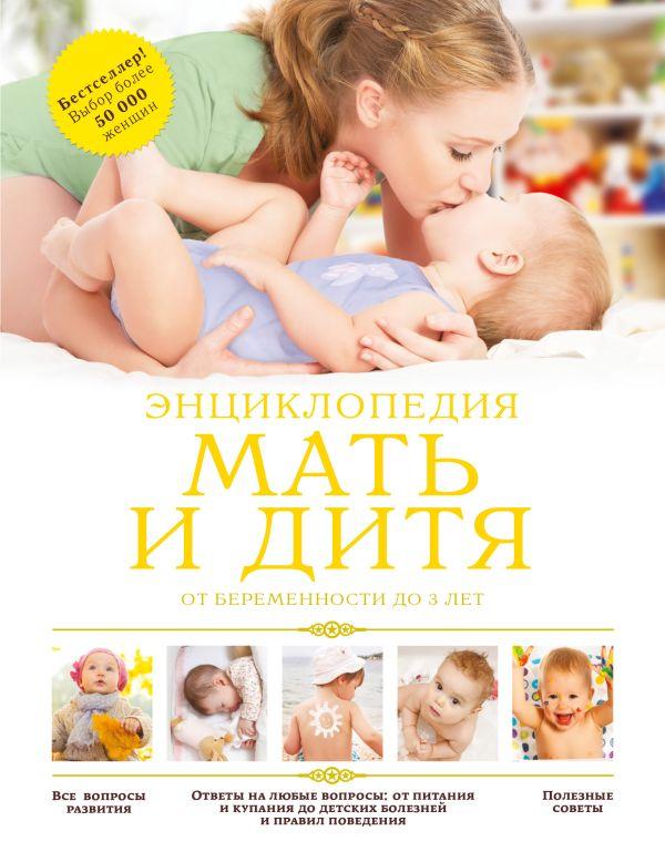 Мать и дитя: от беременности до 3 лет ,