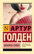 Голден Артур - Мемуары гейши' обложка книги