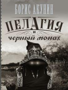 Акунин Б. - Пелагия и черный монах обложка книги
