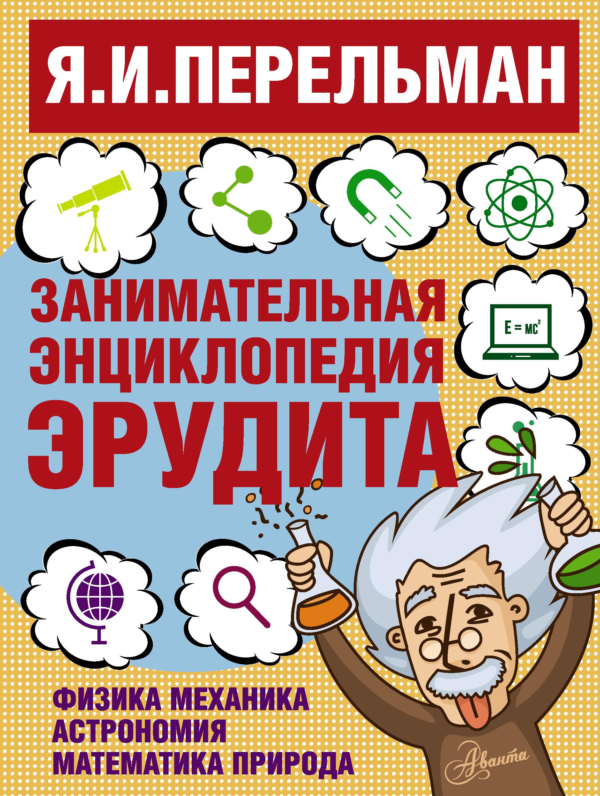 Занимательная энциклопедия эрудита