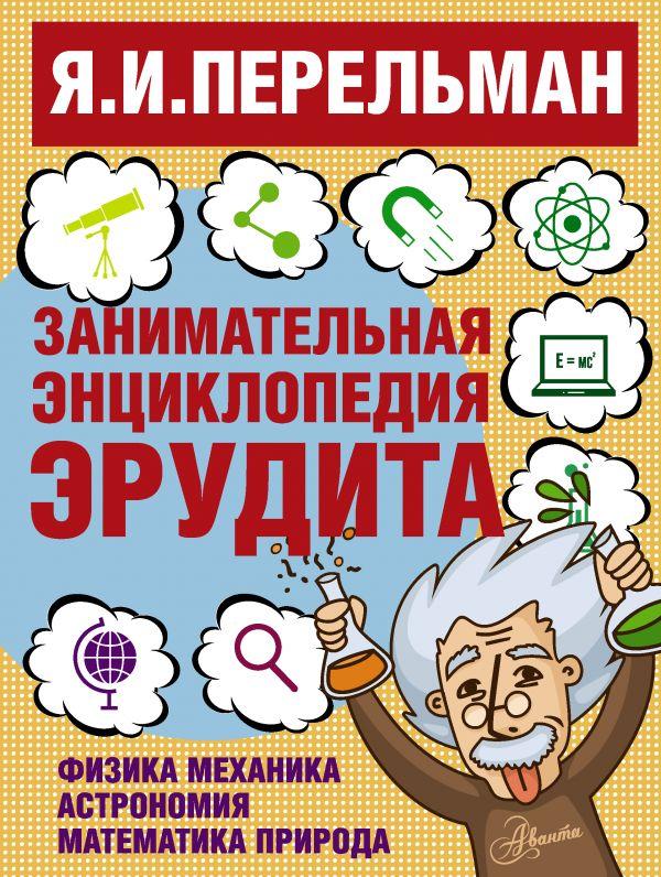 Занимательная энциклопедия эрудита Перельман Я.И.