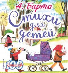 Барто А.Л. - Стихи для детей обложка книги