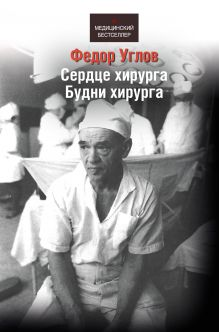 Углов Ф.Г. - Сердце хирурга, будни хирурга обложка книги