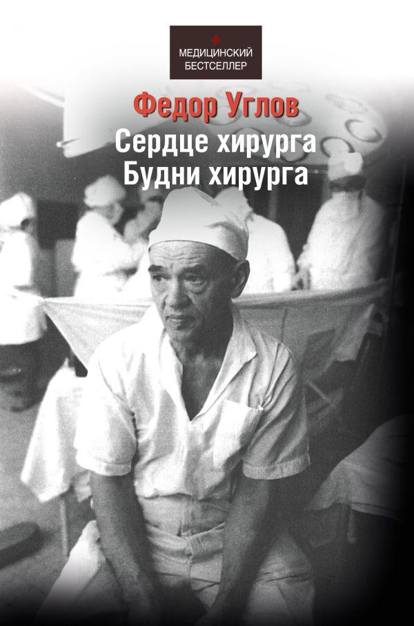 Сердце хирурга, будни хирурга Углов Ф.Г.