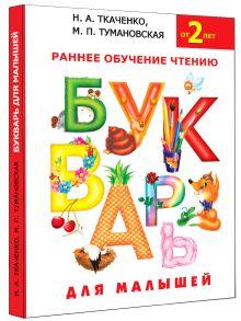 Ткаченко Н. А., Тумановская М.П. - Букварь для малышей обложка книги