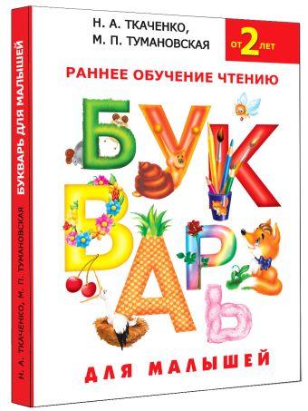 Букварь для малышей Ткаченко Н. А., Тумановская М.П.
