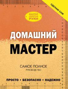 Жабцев В.М. - Домашний мастер. Самое полное руководство обложка книги