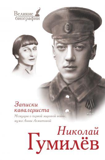 Записки кавалериста: мемуары о первой мировой войне Гумилев Н.С.