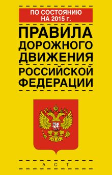 . - Правила дорожного движения Российской Федерации по состоянию на 2015 год обложка книги