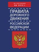 Правила дорожного движения Российской Федерации по состоянию на 2015 г.