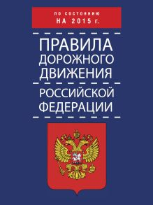 . - Правила дорожного движения Российской Федерации по состоянию на 2015 г. обложка книги