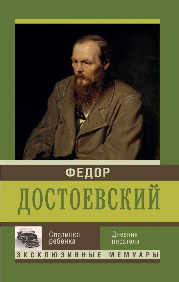 Слезинка ребенка. Дневник писателя Достоевский Ф.М.