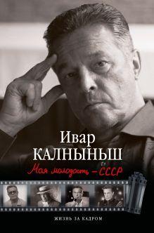 Калныньш И. - Моя молодость - СССР обложка книги