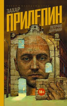 Прилепин Захар - Летучие бурлаки обложка книги