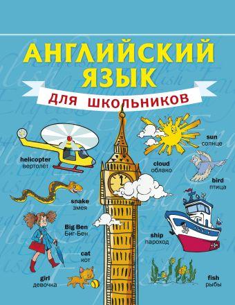 Английский язык для школьников Матвеев С.А.