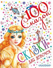 Сказки для девочек обложка книги