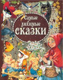 Вульф Т. - Самые любимые сказки обложка книги