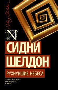 Рухнувшие небеса обложка книги