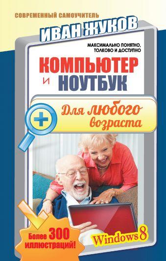 Компьютер и ноутбук для любого возраста Жуков Иван