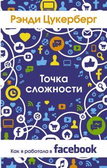 Цукерберг Рэнди - Точка сложности. Как я работала в Facebook обложка книги