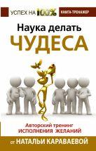 Караваева Наталья - Наука делать чудеса. Авторский тренинг исполнения желаний' обложка книги